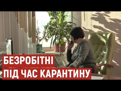 Суспільне Полтава: Під час карантину більше жителів Полтавщини шукають роботу