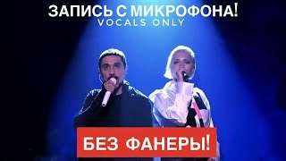 Голос с микрофона Димы Билана и Полины - Пьяная любовь (Голый голос)
