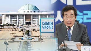 與, 이제는 당권 레이스…이낙연 출마 여부 주목 / 연합뉴스TV (YonhapnewsTV)