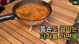 [캠핑요리] 똥손도 끓이는 파기름 라면!!
