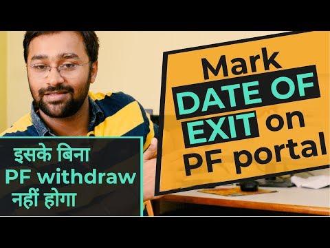 Date of Exit not updated on EPF portal/ UAN portal? PF withdrawal नहीं होगा