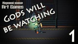 "Gods Will Be Watching -1 (сложность ""Оригинал"")"