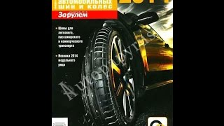 Журнал Каталог Мир автомобильных шин и колёс(http://www.autopapyrus.ru/?partner=494 Авто Книги по ремонту и техническому обслуживанию автомобилей, инструкции по эксплуа..., 2016-01-18T17:52:38.000Z)