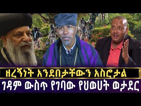 Religious - Haimanotawi