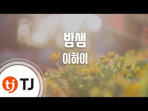 [TJ노래방] 밤샘 - 이하이(Feat.타블로)(LeeHi) / TJ Karaoke