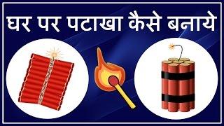 Build Home Made Fire Cracker From Match Sticks ! Match Sticks DIY In Hindi