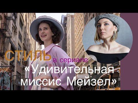 Стиль в сериале: «Удивительная миссис Мейзел» (Часть 1)