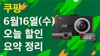 6.16(수) - 아이나비 QXD3500mini 블랙박…