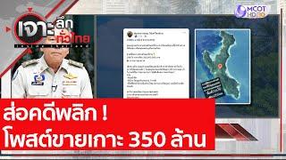 ส่อคดีพลิก ! โพสต์ขายเกาะ 350 ล้าน   | เจาะลึกทั่วไทย (15 เม.ย. 64)