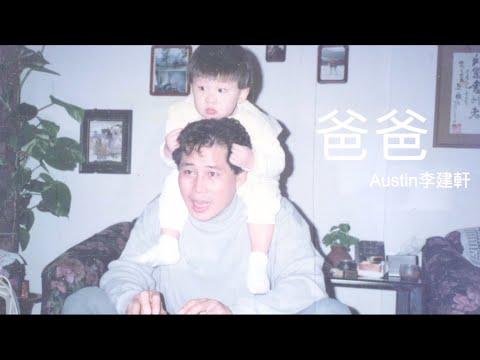 李建軒 Austin 爸爸 (邦寧 Official 高畫質 HD 官方完整版MV)
