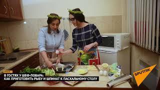 В гостях у шеф-повара: как приготовить рыбу и шпинат к пасхальному столу