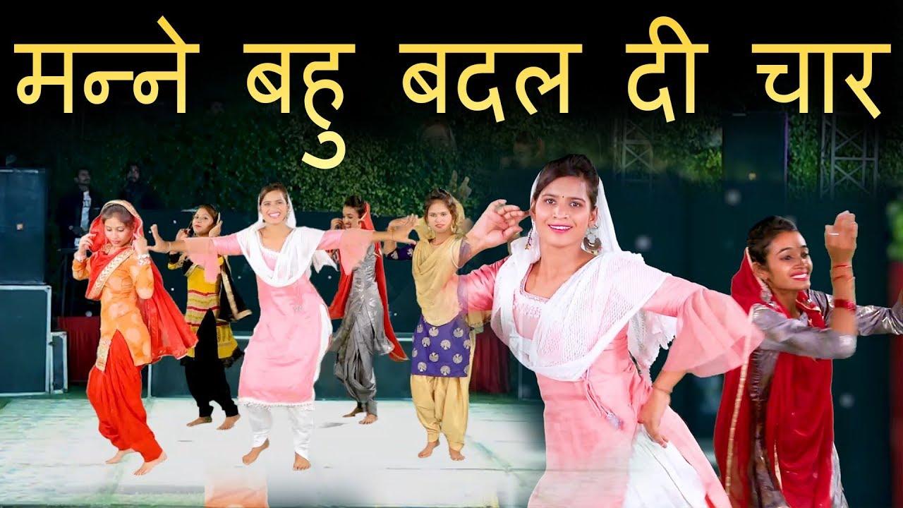 Download मनै बहु बदल दी चार   Haryanvi Folk Song-94   Anju & Indu Sharma   हरियाणवी लोकगीत