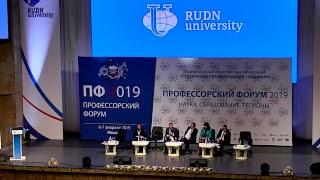 Профессорский форум 2019. Наука. Образование. Регионы.
