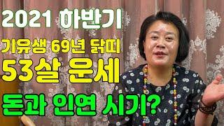 (인천점집)(용한무당) 2021년 하반기 기유생 69년 닭띠 53살 운세. 싱글 인연은 7,8,9월에. 돈은…