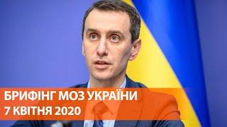 Коронавирус в Украине 7 апреля | Брифинг о мерах по противодействию распространения инфекции