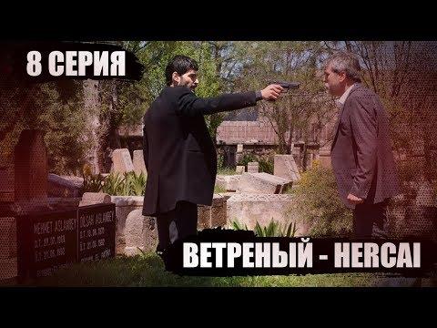 Ветреный, 8 серия - КРАТКОЕ СОДЕРЖАНИЕ | Hercai 2019
