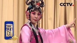 《CCTV空中剧院》 20190902 京剧《春草闯堂》 1/2| CCTV戏曲