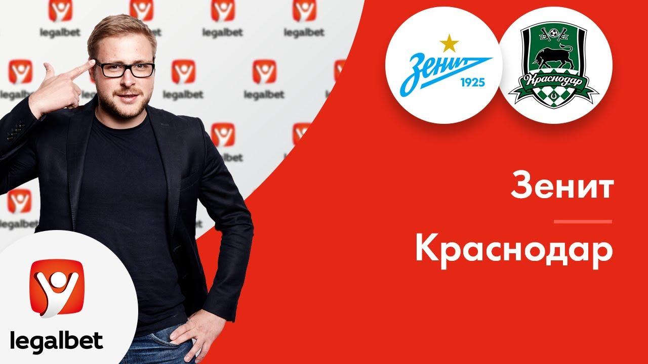 Прогноз на матч Зенит - ФК Краснодар: Краснодар добьется победы с форой 1