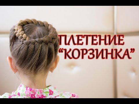Как заплести корзинку из волос ребенку видео