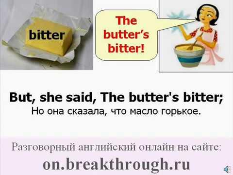 Как читается butter