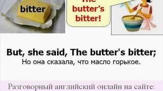 Английская скороговорка Betty Botter Bought Some Butter