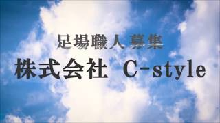 東京都八王子市の株式会社C-styleは多摩近郊の戸建て、ビルなど「安全」...