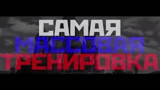 """Массовая тренировка по боксу попадет в """"Книгу рекордов России"""""""