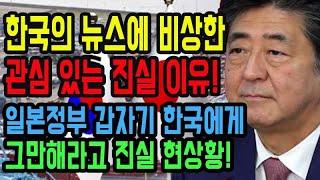 일본정부 갑자기 한국에게 그만해라고 진실 현상황! 일본이 무역전쟁 일으켰지? [JAPANTV]