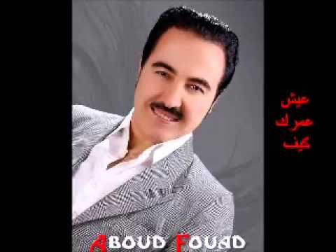 Aboud Fouad - Mardelli songs