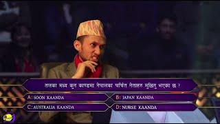 KO BANCHA CROREPATI || KBC Parody || HahahaTV Nepal