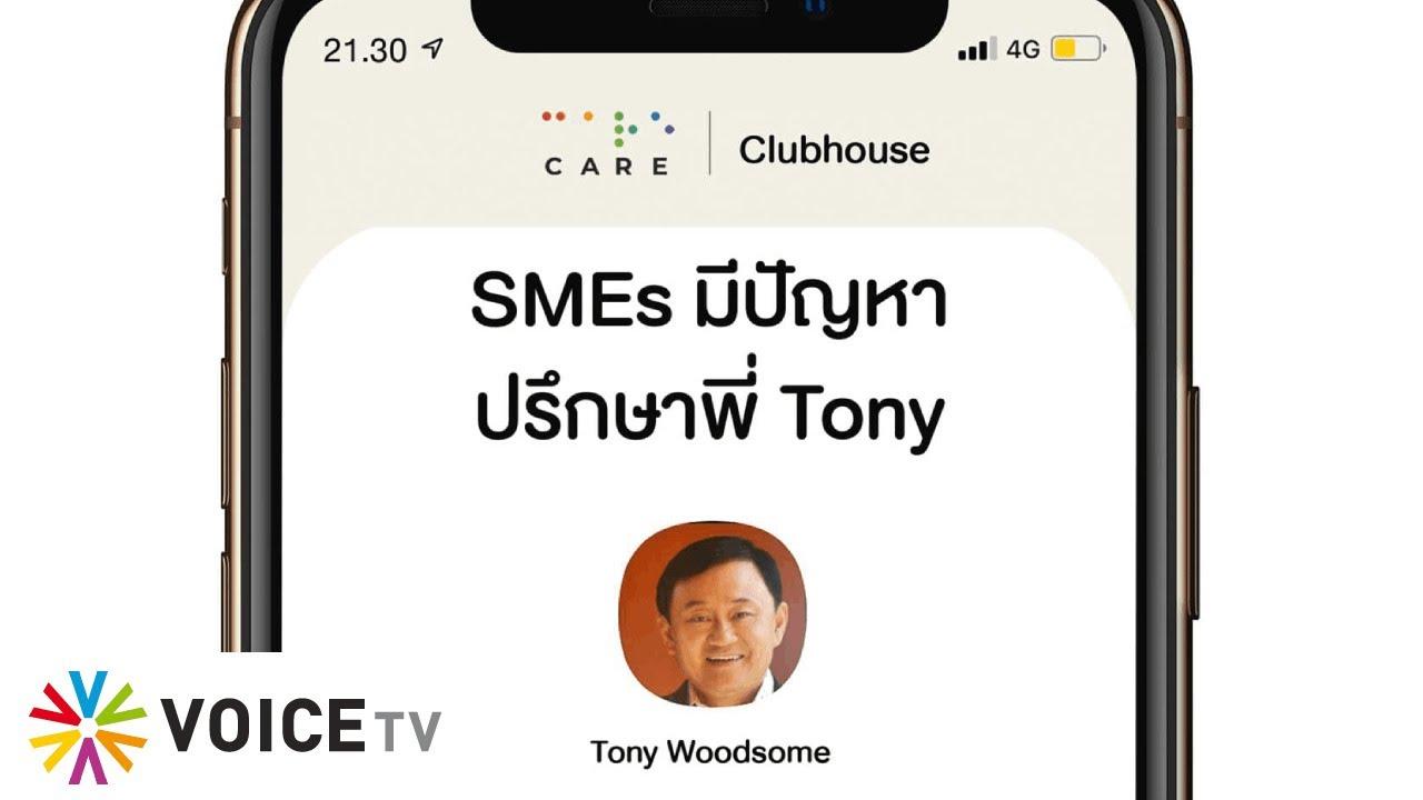 ถอดประเด็น Clubhouse พี่ Tony