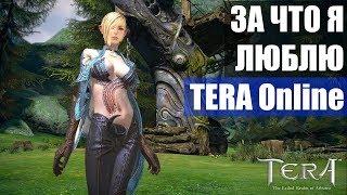 Почему мне нравится TERA Online