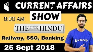 8:00 AM - Current Affairs Show 25 Sept | RRB ALP/Group D, SBI Clerk, IBPS, SSC, UP Police