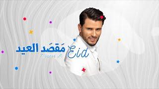 مقصد العيد | حسين محب 2020 ( النسخة الاصلية )