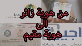 من هوية زائر الى هوية مقيم!!!