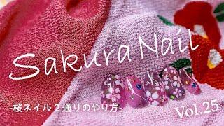 春人気?桜ネイルのやり方アート 2種デザイン!