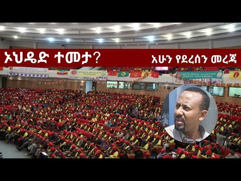 BBN Daily Ethiopian News March 22, 2018 (Updated)