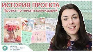 видео Печать календарей