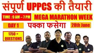 UPPSC 2020 Mock Test | UPPCS Prelims | UPPCS Exam | UPPCS Marathon