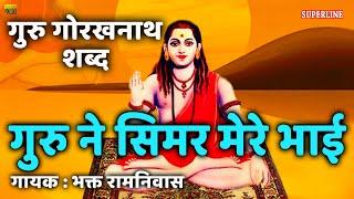 Guru Ne Simar Mere Bhai !! Guru Gorakh Shabad !! Bhakat Ramniwas !! Superline Devotional