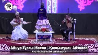 Айтыс - НАУРЫЗ КӨКТЕМ ШЫМҚАЛА. 6 - жұп - Айнұр Тұрсынбаева - Қажымұқан Абзалов.