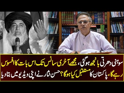 I can't Forgive myself || Hassan Nisar Exclusive Program || Must Watch