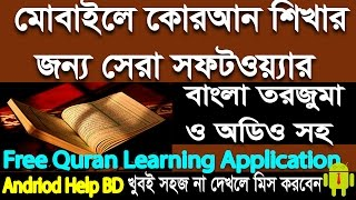 Best Quran Application for Android Mobile with translation & Audio 2016