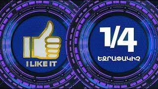 I Like It ArmeniaTV 19.05.2019 1/4 Եզրափակիչ / 1/4 Ezrapakich