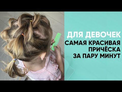 Простая и очень красивая причёска для девочек за 5 минут. Пошаговая инструкция.