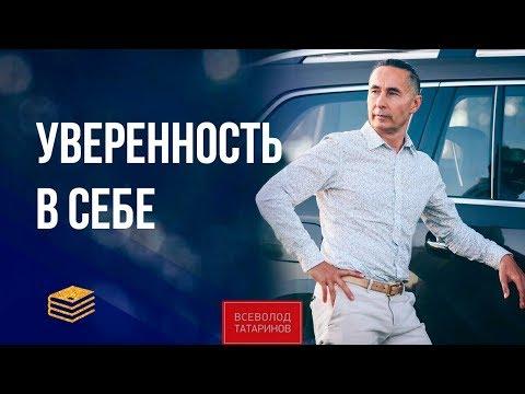 Уверенность в себе | Всеволод Татаринов