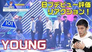 日プ デビュー評価「YOUNG」がカッコよすぎてMVPはこの2名にあげたい!