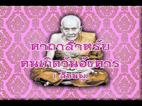 คาถาบูชาหลวงปู่ทวด คาถาสำหรับคนเกิดวันอังคาร พระประจำวันเกิดปางสีหไสยาสน์