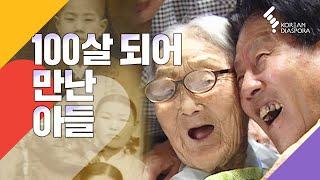 100살되어 만난 아들 / Reunion of 100-year-old mother