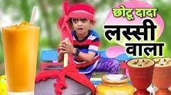 छोटू की पंजाबी लस्सी | CHOTU KI PUNJABI LASSI | Khandesh Hindi Comedy | Chotu Dada Comedy Video